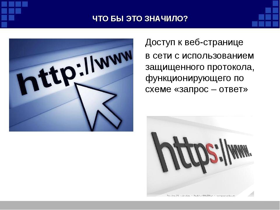 ЧТО БЫ ЭТО ЗНАЧИЛО? Доступ к веб-странице в сети с использованием защищенного...