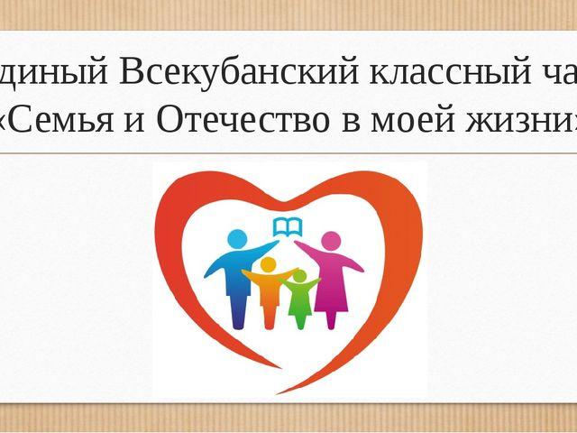 Единый Всекубанский классный час «Семья и Отечество в моей жизни»