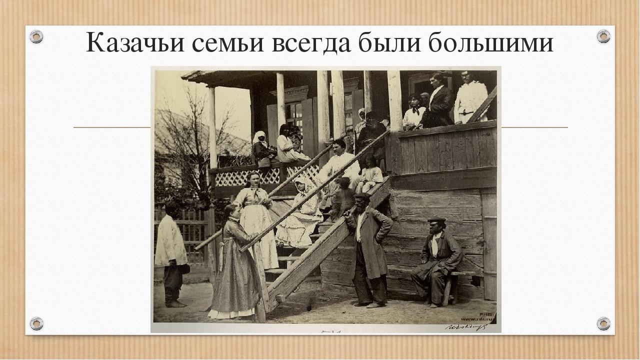 Казачьи семьи всегда были большими