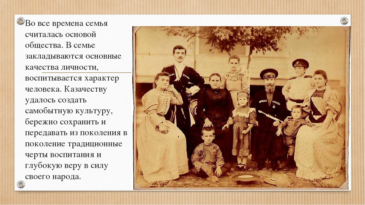 Во все времена семья считалась основой общества. В семье закладываются основ...