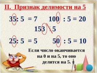 35: 5 = 7 25: 5 = 5 50 : 5 = 10 100 : 5 = 20 Если число оканчивается на 0 и н