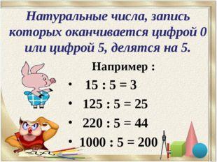 Натуральные числа, запись которых оканчивается цифрой 0 или цифрой 5, делятся
