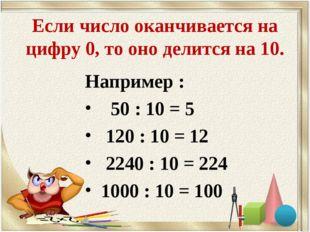 Если число оканчивается на цифру 0, то оно делится на 10. Например : 50 : 10