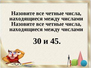 Назовите все четные числа, находящиеся между числами Назовите все четные числ