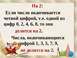 На 2: Если число оканчивается четной цифрой, т.е. одной из цифр 0, 2, 4, 6, 8