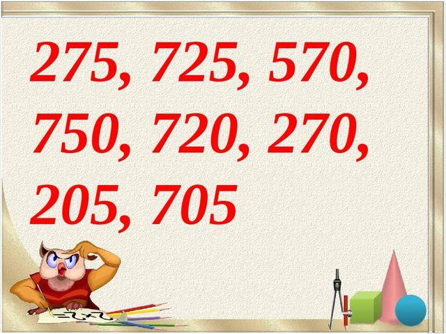 275, 725, 570, 750, 720, 270, 205, 705