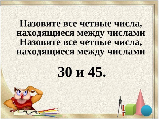 Назовите все четные числа, находящиеся между числами Назовите все четные числ...