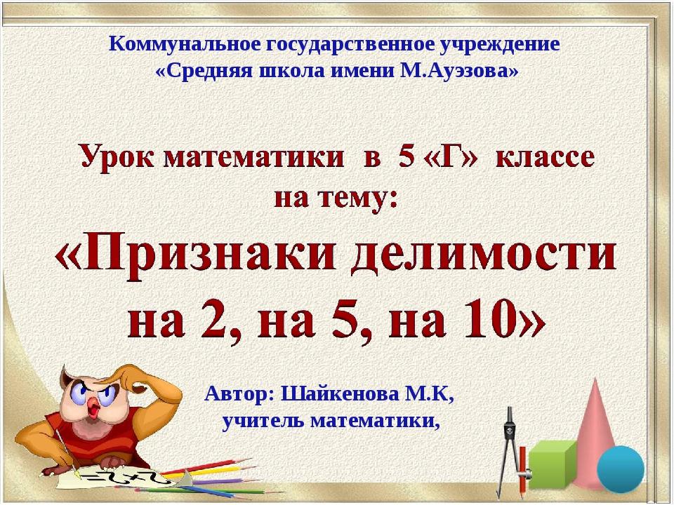 Коммунальное государственное учреждение «Средняя школа имени М.Ауэзова» Автор...
