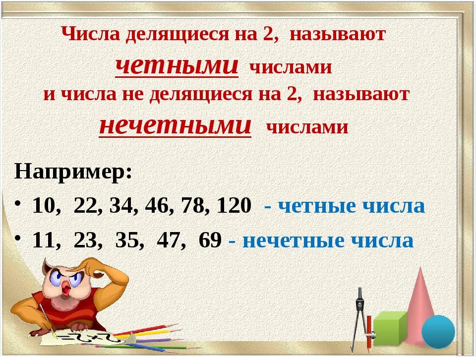 Числа делящиеся на 2, называют четными числами и числа не делящиеся на 2, наз...