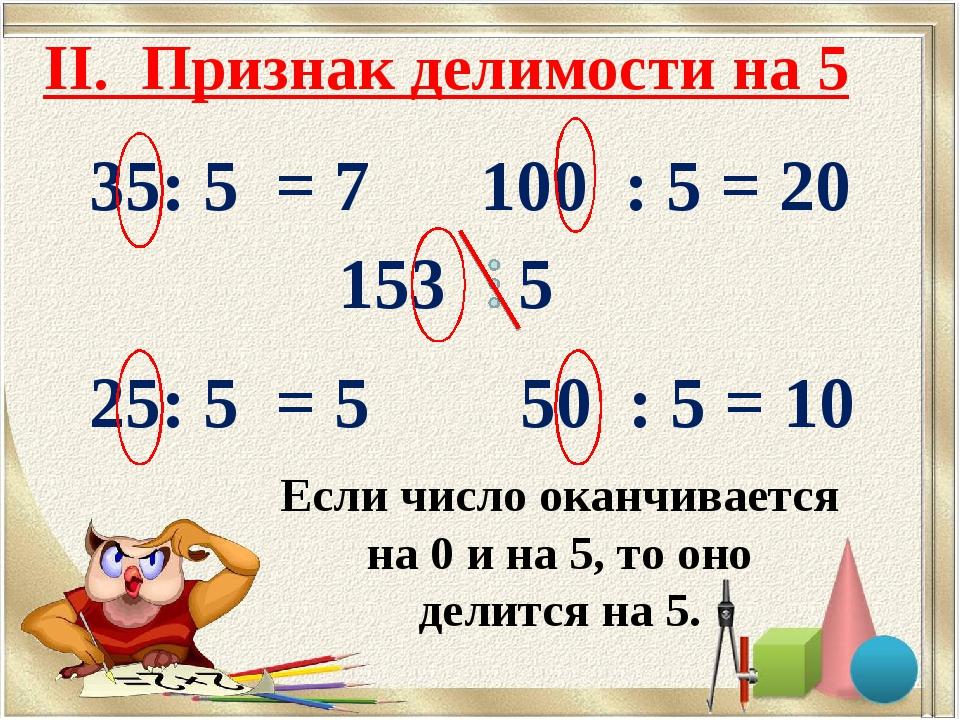 35: 5 = 7 25: 5 = 5 50 : 5 = 10 100 : 5 = 20 Если число оканчивается на 0 и н...
