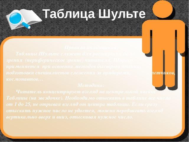 Правила пользования: Таблицы Шульте служат для расширения поля зрения (периф...