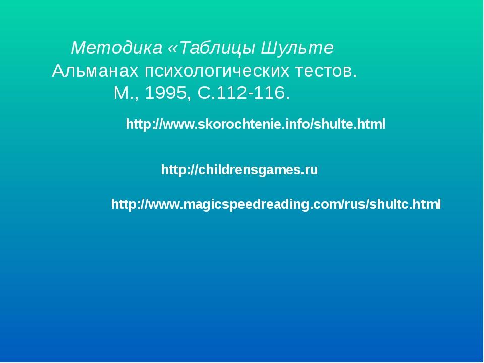 Методика «Таблицы Шульте Альманах психологических тестов. М., 1995, С.112-116...
