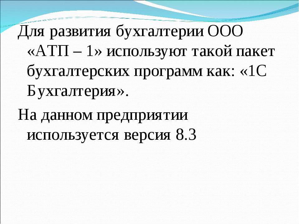 Для развития бухгалтерии ООО «АТП – 1» используют такой пакет бухгалтерских п...