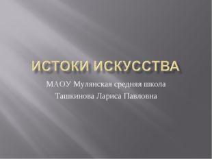 МАОУ Мулянская средняя школа Ташкинова Лариса Павловна