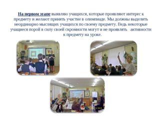 На первом этапе выявляю учащихся, которые проявляют интерес к предмету и жела