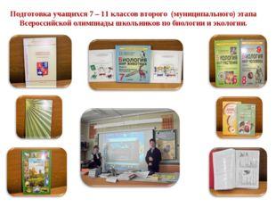 Подготовка учащихся 7 – 11 классов второго (муниципального) этапа Всероссийск