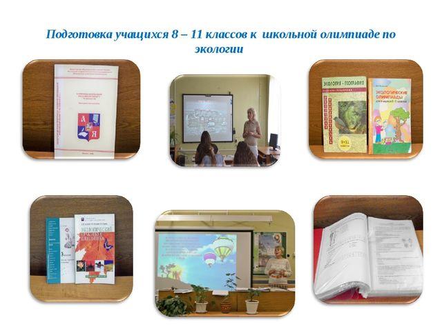 Подготовка учащихся 8 – 11 классов к школьной олимпиаде по экологии