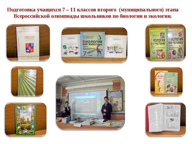 Подготовка учащихся 7 – 11 классов второго (муниципального) этапа Всероссийск...