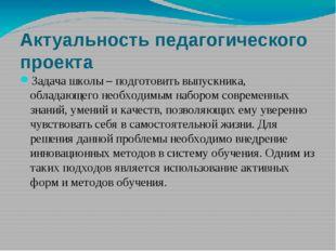 Актуальность педагогического проекта Задача школы – подготовить выпускника, о