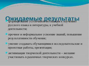 Ожидаемые результаты формирование устойчивой мотивации к изучению русского я