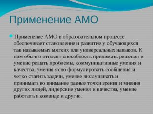 Применение АМО Применение АМО в образовательном процессе обеспечивает становл