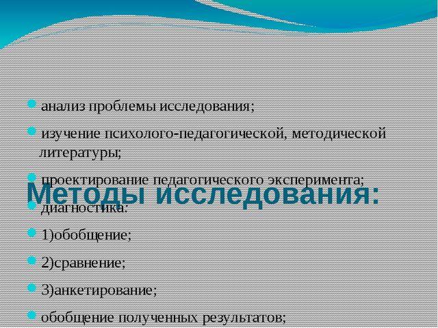 Методы исследования: анализ проблемы исследования; изучение психолого-педаго...