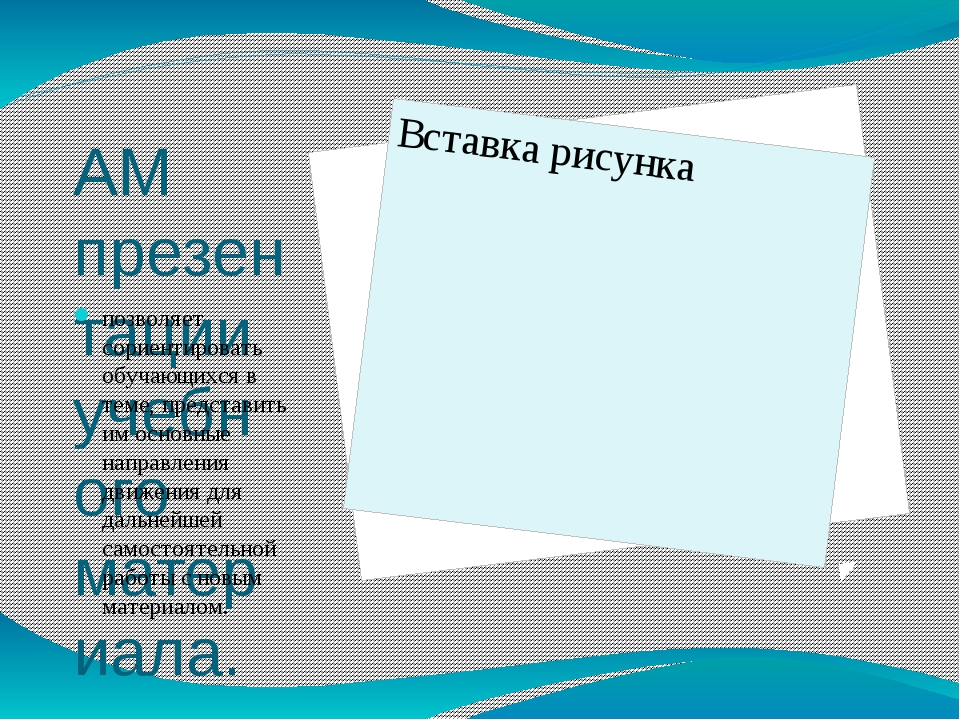 АМ презентации учебного материала. позволяет сориентировать обучающихся в тем...