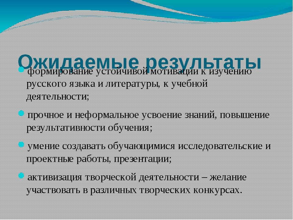 Ожидаемые результаты формирование устойчивой мотивации к изучению русского я...