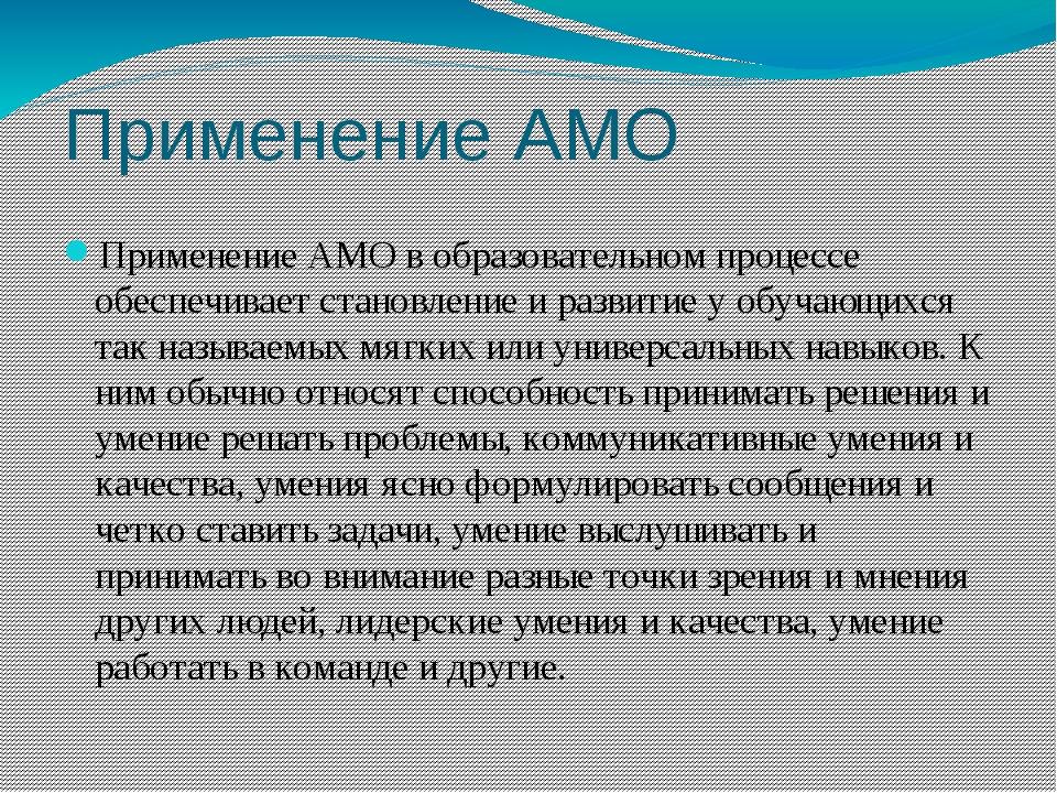 Применение АМО Применение АМО в образовательном процессе обеспечивает становл...