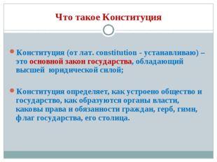 Что такое Конституция Конституция (от лат. сonstitution - устанавливаю) – это
