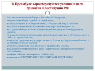 В Преамбуле характеризуются условия и цели принятия Конституции РФ Мы, многон