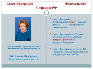 Совет Федерации Федерального Собрания РФ Совет Федерации (неофициально Сенат)