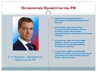 Полномочия Правительства РФ Правительство разрабатывает и обеспечивает исполн