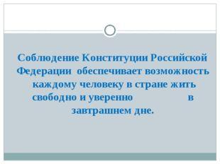 Соблюдение Конституции Российской Федерации обеспечивает возможность каждому