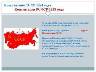 Конституция СССР 1924 года Конституция РСФСР 1925 года 30 декабря 1922 года о