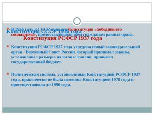 Конституция СССР 1936 года Конституция РСФСР 1937 года В 1936 году в СССР пр