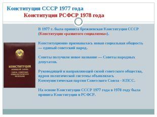 Конституция СССР 1977 года Конституция РСФСР 1978 года В 1977 г. была принята