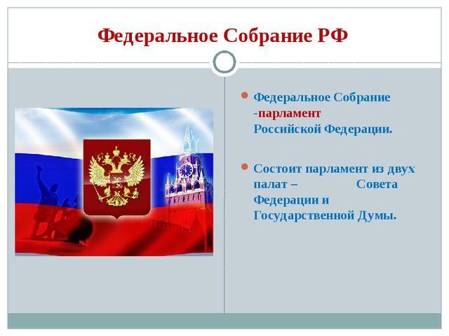 Федеральное Собрание РФ Федеральное Собрание -парламент Российской Федерации....