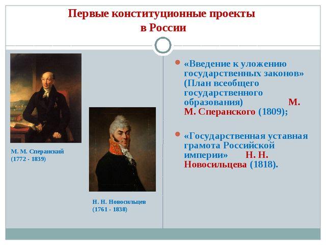 Первые конституционные проекты в России «Введение к уложению государственных...