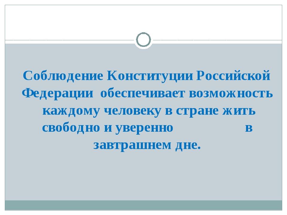 Соблюдение Конституции Российской Федерации обеспечивает возможность каждому...