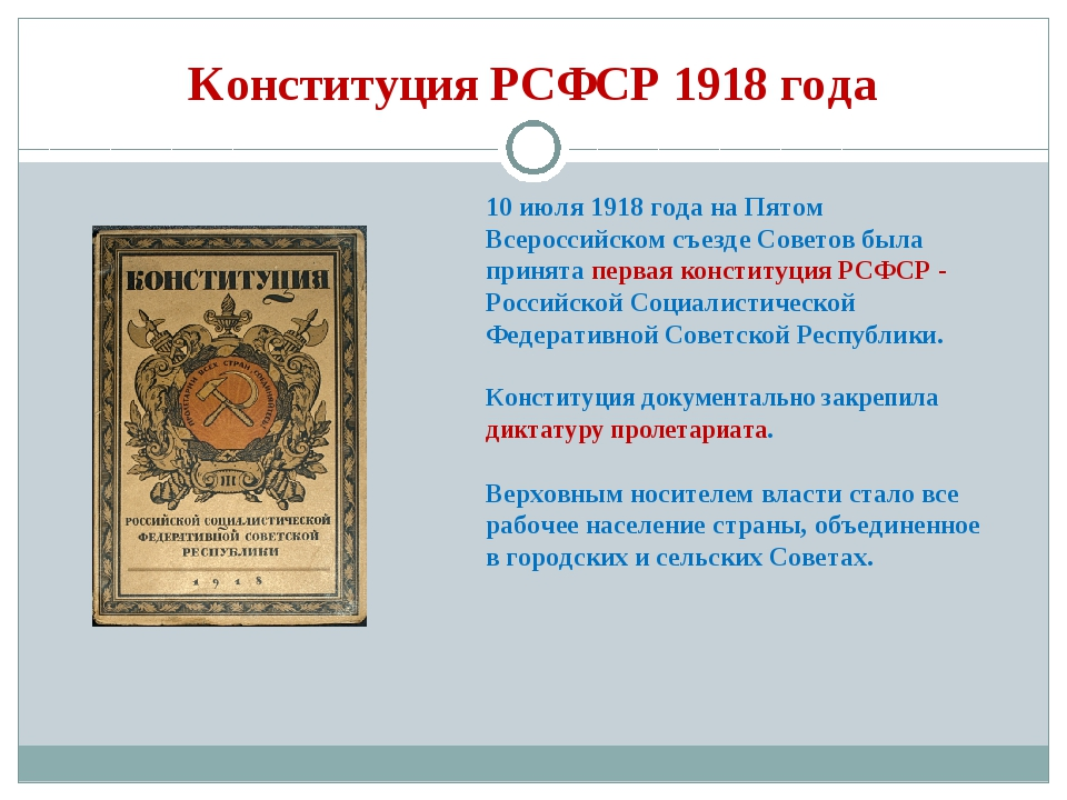 Конституция РСФСР 1918 года 10 июля 1918 года на Пятом Всероссийском съезде С...