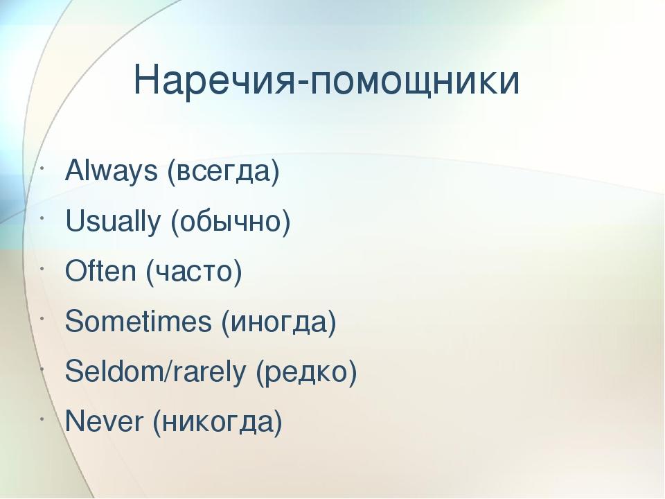 Наречия-помощники Always (всегда) Usually (обычно) Often (часто) Sometimes (и...