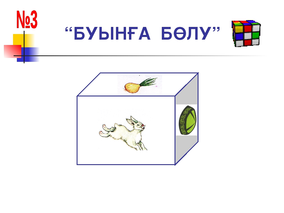 """""""БУЫНҒА БӨЛУ"""""""