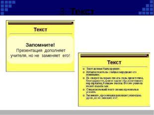Этап 2. Определение содержания презентации составление плана будущей презента