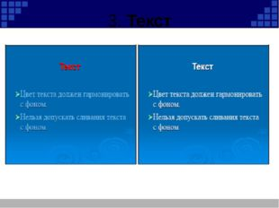 Этап 4. Порядок создания презентации ввод и редактирование текста; графики, д