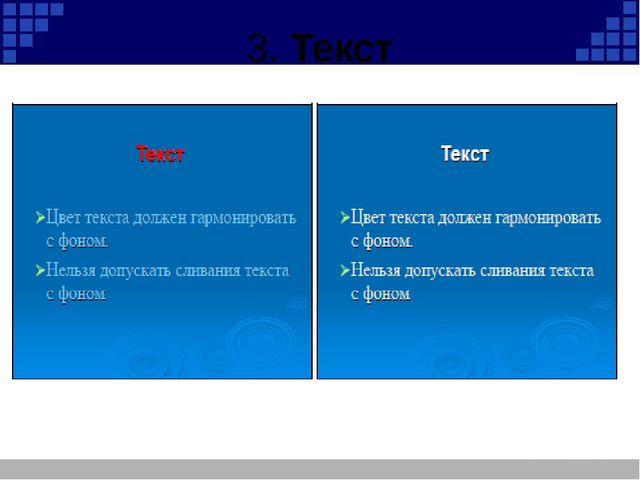 Этап 4. Порядок создания презентации ввод и редактирование текста; графики, д...
