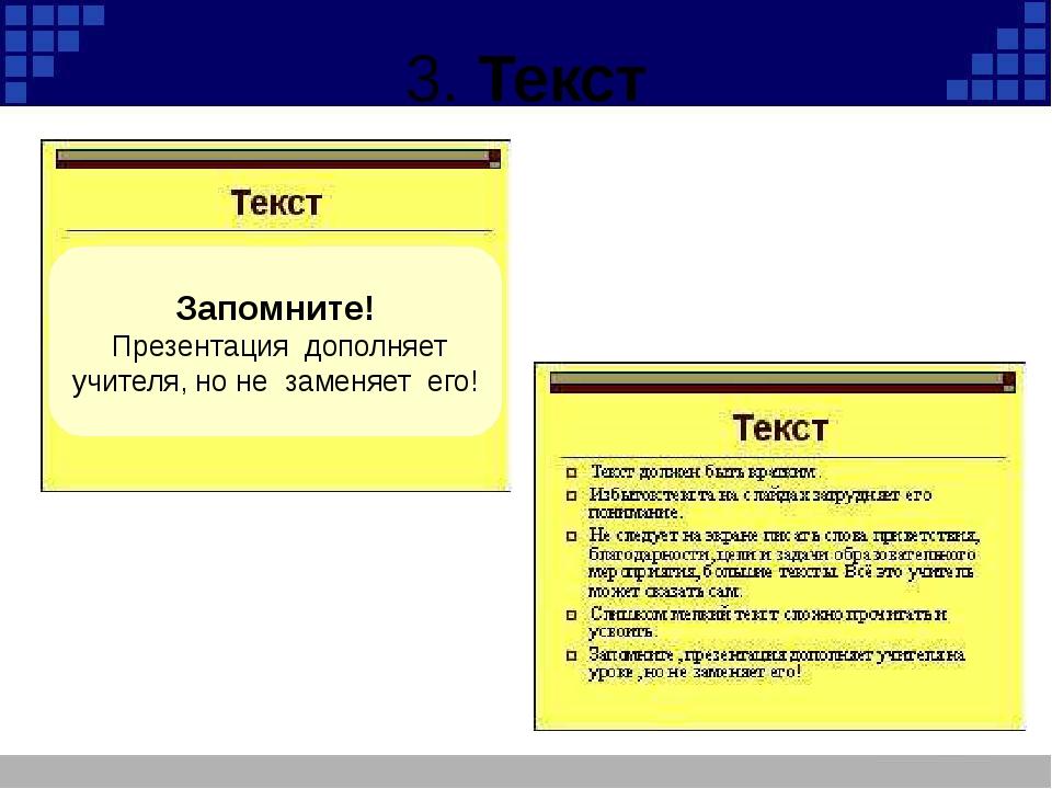 Этап 2. Определение содержания презентации составление плана будущей презента...
