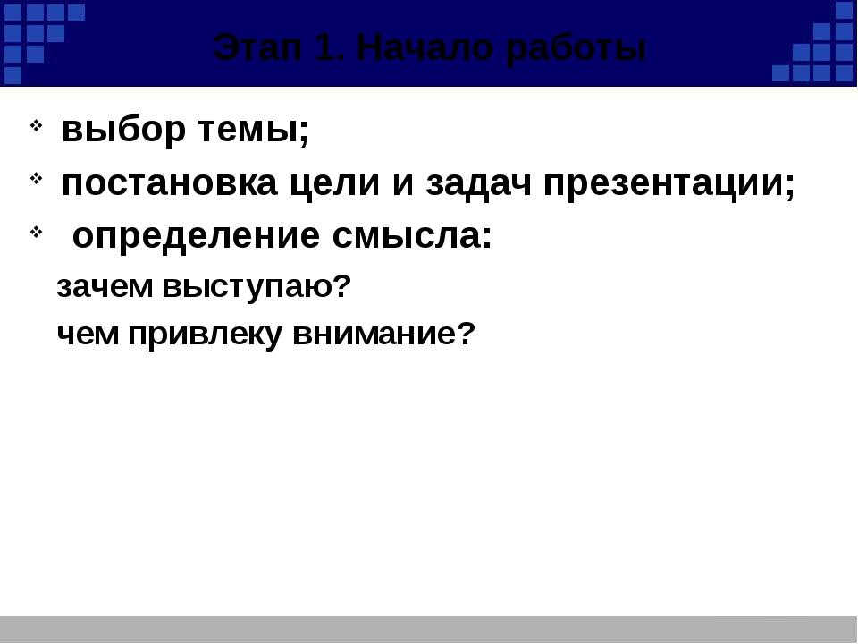 Этап 3. Дизайн презентации ЛКМ