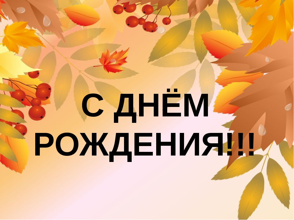 С ДНЁМ РОЖДЕНИЯ!!!