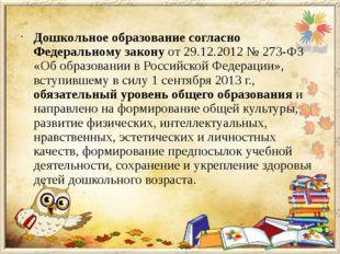 Дошкольное образование согласно Федеральному закону от 29.12.2012 № 273-ФЗ «О